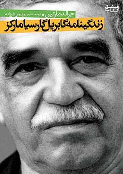 ققنوس زندگینامه گابریل گارسیا مارکز