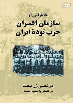 ققنوس خاطراتی از سازمان افسران حزب توده ایران