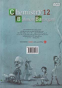 مبتکران تست شیمی 3 دوازدهم جلد اول بهمن بازرگانی