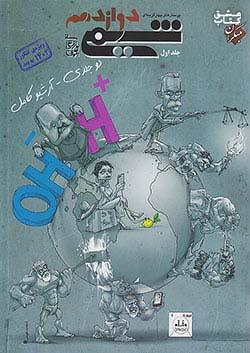 مبتکران تست شیمی 3 دوازدهم جلد اول بهمن بازرگانی ویژه کنکور 1400