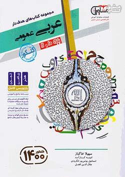 مشاوران عربی پایه عمومی