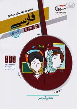 مشاوران فارسی پایه کنکور