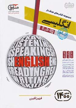 مشاوران زبان انگلیسی پایه کنکور (10دهم و 11یازدهم)