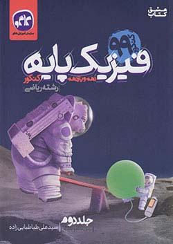 کاگو تست فیزیک پایه ریاضی (10دهم و 11یازدهم) جلد دوم