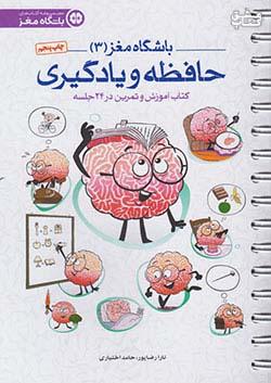 مهرسا باشگاه مغز 3 حافظه و یادگیری