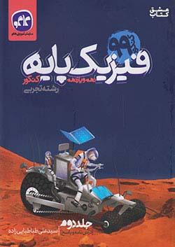 کاگو تست فیزیک پایه تجربی (10دهم و 11یازدهم ) جلد دوم