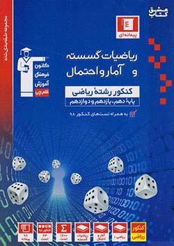 3160 قلم چی آبی ریاضیات گسسته و آمار و احتمال جامع کنکور