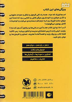 مهروماه لقمه طلایی هندبوک فرمول نامه فیزیک کنکور (جیبی)