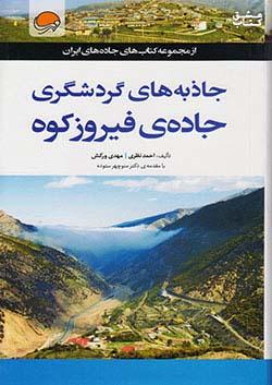 مهرسا جاذبه های گردشگری جاده ی فیروزکوه
