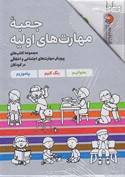 مهرسا پک 7جلدی جعبه مهارت های اولیه