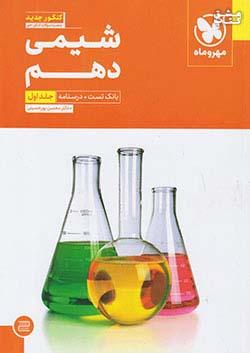 مهروماه بانک تست شیمی 1 دهم جلد اول