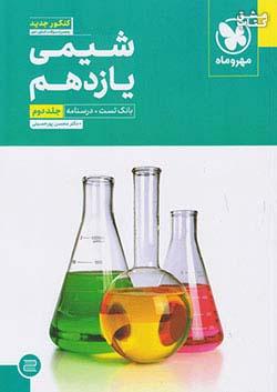 مهروماه بانک تست شیمی 2 11 یازدهم (متوسطه 2) جلد دوم