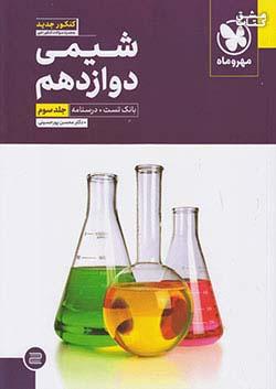 مهروماه بانک تست شیمی 3 12 دوازدهم (متوسطه 2) جلد سوم