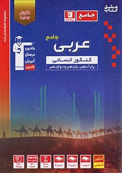 3127 قلم چی آبی عربی کنکور انسانی (10دهم و 11یازدهم و 12دوازدهم)