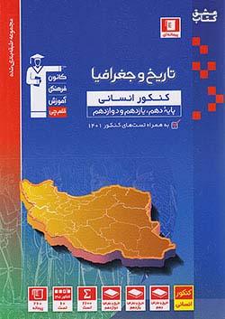 3130 قلم چی آبی تاریخ و جغرافیا کنکور انسانی (10دهم و 11یازدهم و 12دوازدهم)