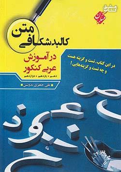 مبتکران کالبد شکافی متن در آموزش عربی کنکور (10دهم و 11یازدهم و 12دوازدهم)