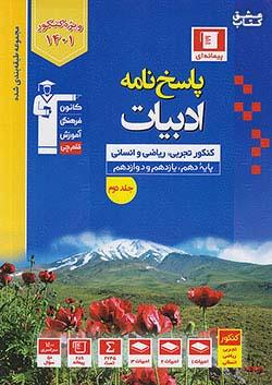 3094 قلم چی آبی پاسخ ادبیات فارسی کنکور