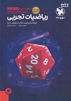 مهروماه آموزش و تست فضایی ریاضی تجربی جامع کنکور (10دهم و 11یازدهم و 12دوازدهم)
