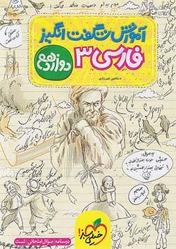 خیلی سبز آموزش فارسی 3 12 دوازدهم (متوسطه 2) شگفت انگیز