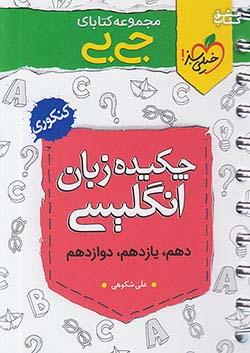 خیلی سبز کتاب جی بی چکیده زبان انگلیسی کنکور (10دهم و 11یازدهم و 12دوازدهم)