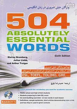 شباهنگ 504 واژگان خیلی ضروری در زبان انگلیسی
