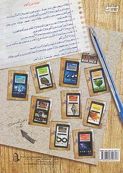 مبتکران عربی زبان قرآن جامع کنکور مرشد