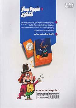 مشاوران جامعه شناسی جامع کنکور