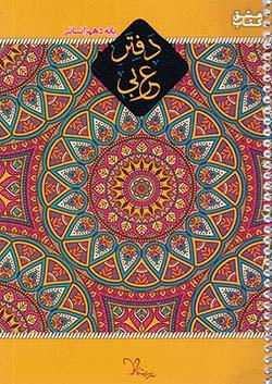 سراینده دفتر عربی 1 دهم انسانی