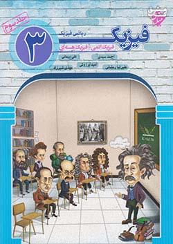 مبتکران فیزیک 3 دوازدهم ریاضی جلد سوم