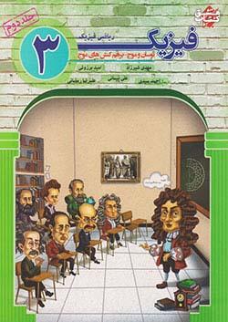 مبتکران فیزیک 3 دوازدهم ریاضی جلد دوم