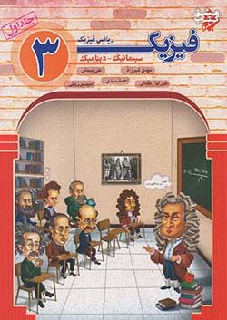 مبتکران فیزیک 3 12 دوازدهم (متوسطه 2) ریاضی جلد اول