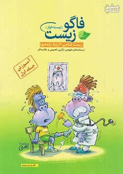 فاگو آموزش زیست شناسی 2 یازدهم جلد اول