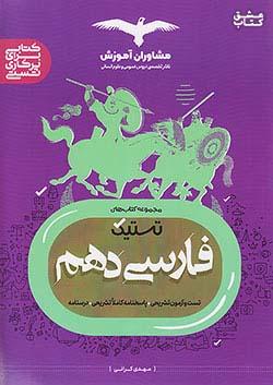 مشاوران تستیک فارسی 1 10 دهم (متوسطه 2)