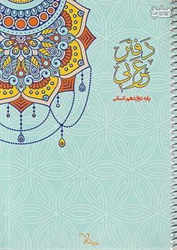سراینده دفتر عربی 3 12 دوازدهم (متوسطه 2) انسانی