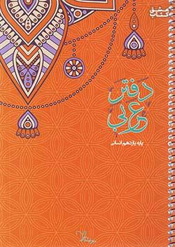 سراینده دفتر عربی 2 یازدهم انسانی