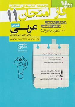 مشاوران فاز امتحان عربی 2 11 یازدهم (متوسطه 2)