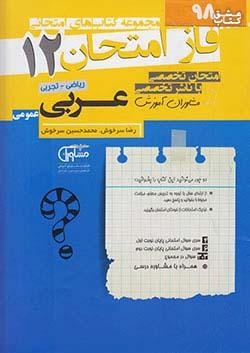 مشاوران فاز امتحان عربی 3 12 دوازدهم (متوسطه 2)