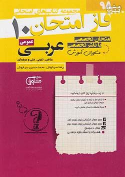 مشاوران فاز امتحان عربی 1 دهم