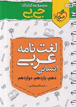 خیلی سبز کتاب جی بی لغت نامه عربی انسانی کنکور (10دهم و 11یازدهم و 12دوازدهم)