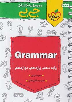 خیلی سبز کتاب جی بی گرامر زبان انگلیسی کنکور (10دهم و 11یازدهم و 12دوازدهم)