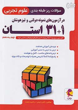 پویش 1+31 استان علوم 9 نهم به 10 دهم (پیکو) 32