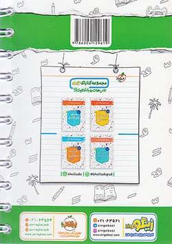 خیلی سبز کتاب جی بی قواعد عربی کنکور (10دهم و 11یازدهم و 12دوازدهم)