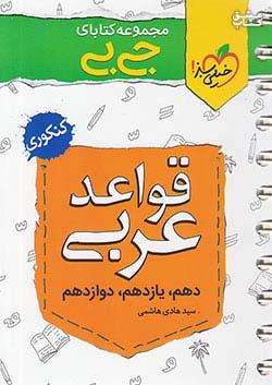 خیلی سبز کتاب جی بی قواعد عربی کنکور