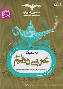 مشاوران تستیک عربی 1 10 دهم (متوسطه 2) انسانی