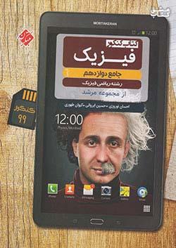 مبتکران فیزیک 3 12 دوازدهم (متوسطه 2) ریاضی مرشد کیمیا