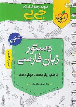 خیلی سبز کتاب جی بی دستور زبان فارسی کنکور
