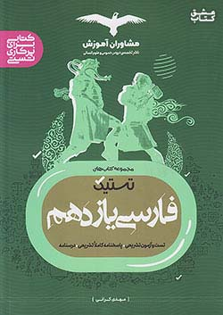 مشاوران تستیک فارسی 2 11 یازدهم (متوسطه 2)