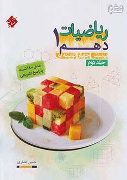 مبتکران ریاضی 1 دهم انصاری جلد دوم