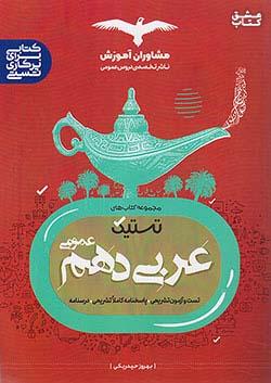 مشاوران تستیک عربی عمومی 1 10 دهم (متوسطه 2)