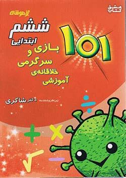 شاکری 101 بازی و سرگرمی خلاقانه ی آموزشی 6 ششم ابتدایی
